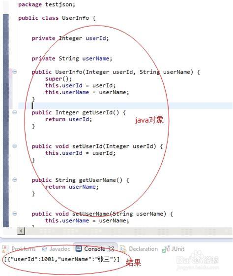 java中将数组 对象 map list转换成json数据 百度经验