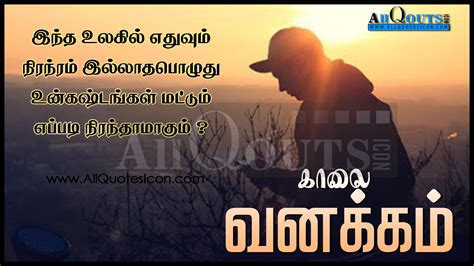 best tamil morning quotes with images www best morning quotes in tamil hd wallpapers best