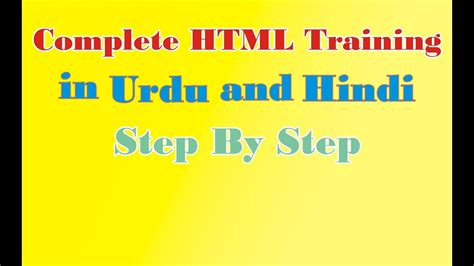 html tutorial urdu youtube html tutorials in urdu hindi part2 download and install
