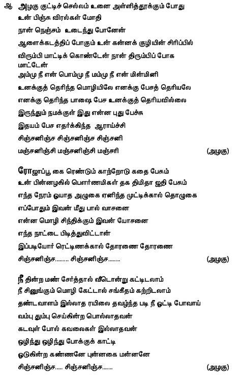 Tamil MP3 Song Lyrics-Sathum Podaathey Tamil Cinema/Film