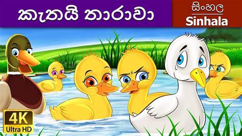 sinhala surangana katha tubget download video the ugly duckling in sinhala