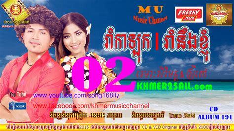 new year song album khmer new year song 2015 រ ក ឡ ក rom kalok rorm neng