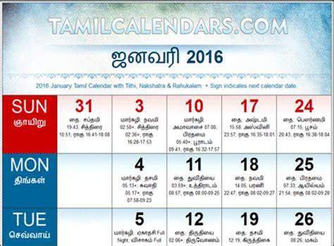Pdf 2016 Tamil List by 2016 October Calendar Tamil 187 Calendar Holidays 2016