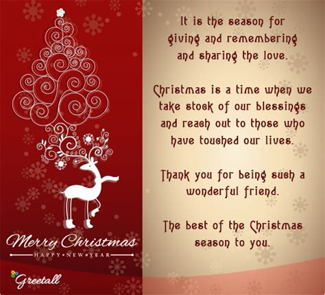 season  giving  remembering  friends ecards greeting cards