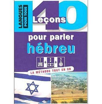 libro 40 leons pour parler 40 le 231 ons pour parler l h 233 breu livre avec cd audio livre cd collectif achat livre achat