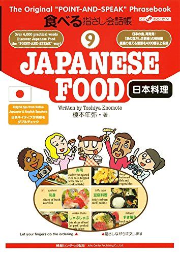 libro junk food japan addictive the japanese kitchen a book of essential ingredients with 200 authentic recipes japanese