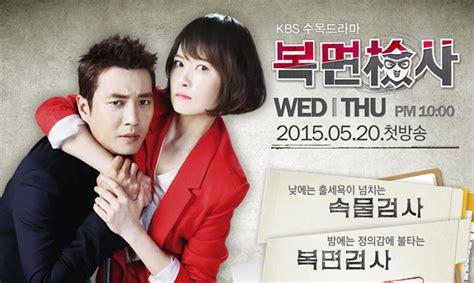 free download film drama korea terbaru 2015 download masked prosecutor 2015 episode 8 drama korea