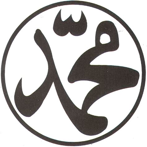 Kaligrafi Allah Muhammad 7 kaligrafi allah dan muhammad vector clipart best