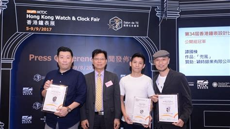 Design Competition Hong Kong 2017   hong kong watch clock design competition announced