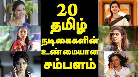 actress salary in tamil cinema 20 தம ழ நட க கள ன உண ம ய ன சம பளம tamil actress
