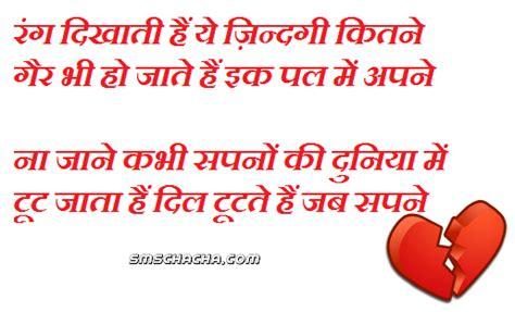 sandar shayari pic in hindi sher shayari new calendar template site