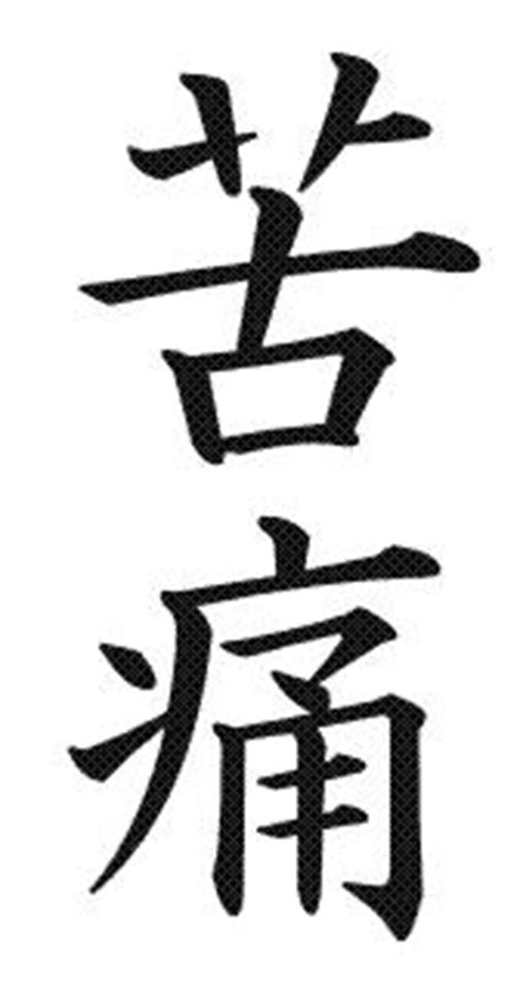 pain kanji tattoo tattoo designs by charlene stevenson