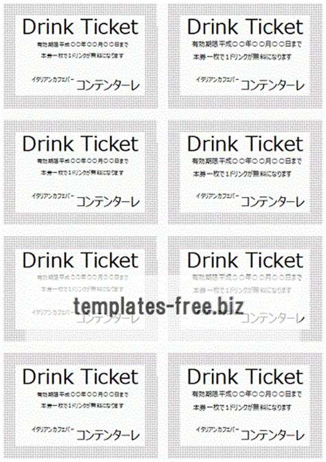 drink ticket template search results for free ticket templates calendar 2015