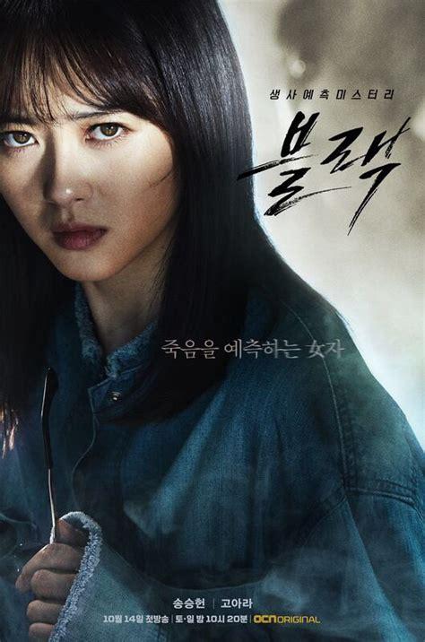 film seri korea black 187 black 187 korean drama