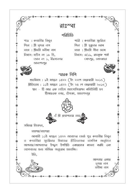bengali card sample wordings