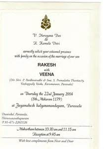 Indian Wedding Invitation Letter Sle Wedding Invitation Letter Format Kerala Wedding