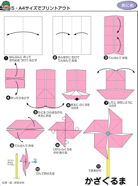 How To Make A Paper Windmill For - origami pinwheel graphic design logos