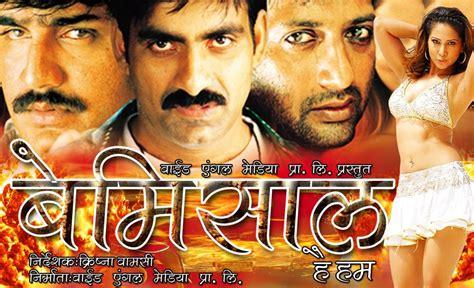 film full movie bhojpuri bhojpuri full movie lawaris pawan singh watch full movie