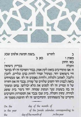 ketubah template products archive papercuts by oren