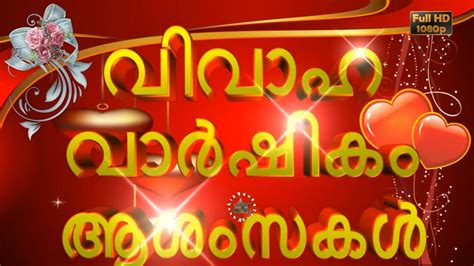 Wedding Anniversary Cards Malayalam by Happy Wedding Anniversary Wishes In Malayalam Greetings