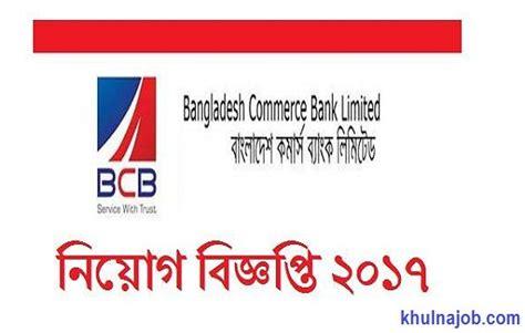commerce bank application bangladesh commerce bank circular 2017 apply