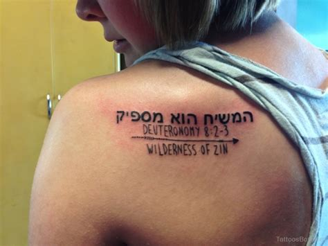 jewish tattoo hebrew tattoos designs pictures