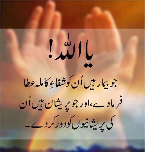 beautiful islamic dua islamic quotes dua poetry beautiful pictures www