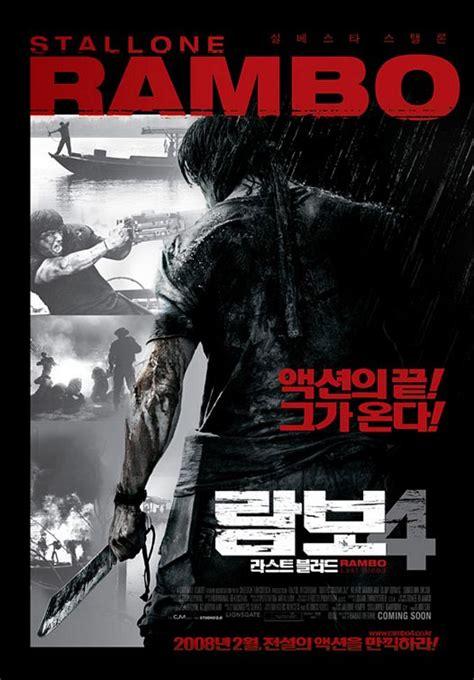 film online rambo 5 rambo movie poster 5 of 6 imp awards