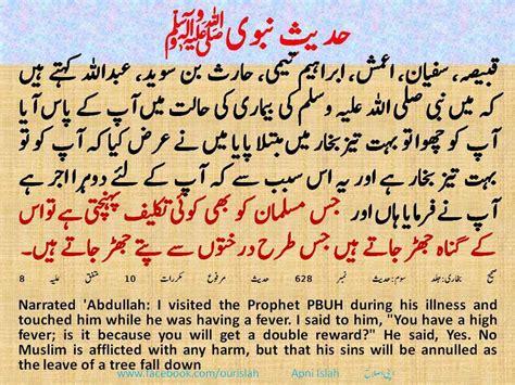 muhammad biography in urdu quotes in urdu hazrat muhammad quotesgram