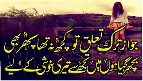 best shayari urdu two line sad poetry 2 line sad poetry 2 line sad shayari
