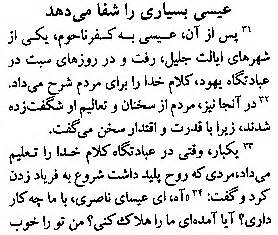 page8d gospel of luke in farsi persian page 8