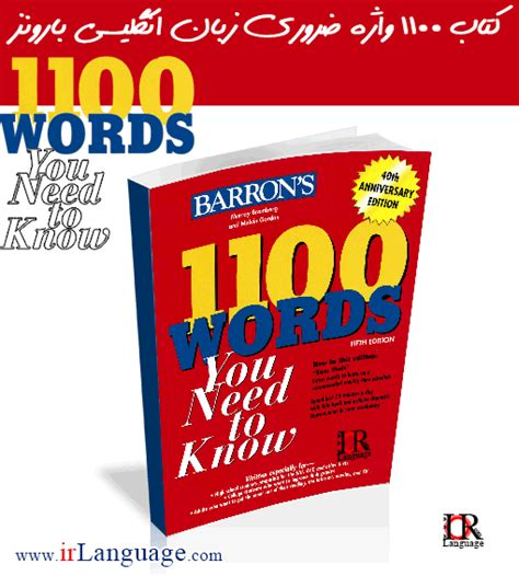 Barron S 1100 Words You Need To 綷 綷 寘 barrons 1100 words you need to 5th