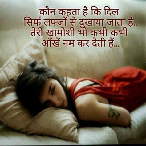 sad love shayari in hindi for boyfriend sad shayari in hindi for boyfriend 104likes com