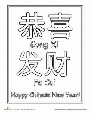 new year in cantonese writing new year greeting worksheet education
