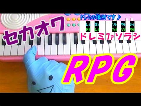 【rpg】sekai no owari 世界の終わり 簡単ドレミ楽譜 初心者向け1本指ピアノ youtube