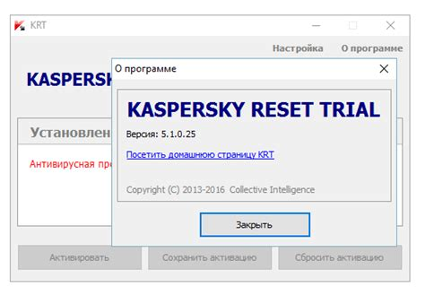 reset kaspersky 2016 trial manually скачать kaspersky reset trial 5 1 0 29 бесплатно
