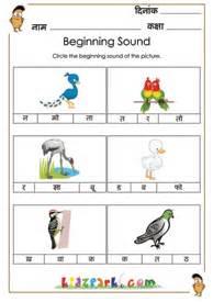 free hindi worksheets for kindergarten printable word