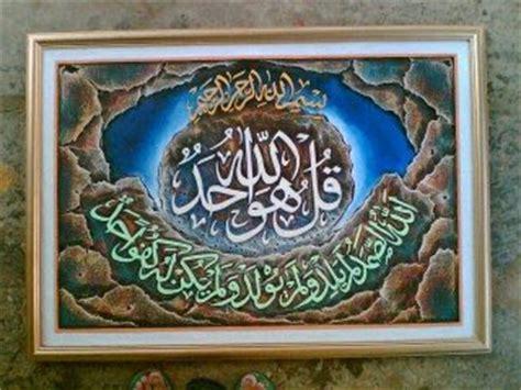syakal indah kaligrafi al ikhlas