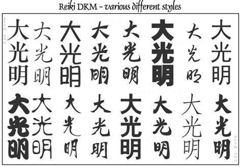reiki dai ko myo examples