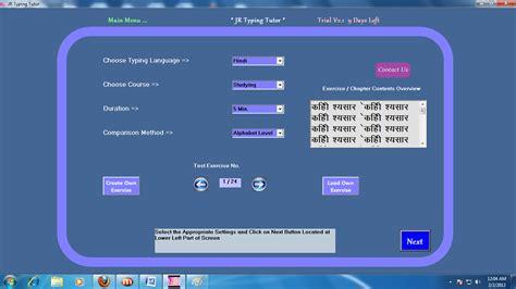 jr hindi typing tutor full version key hindi typing tutor jr softwares