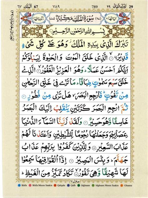 quran  tajwid surah  almlk al mulk