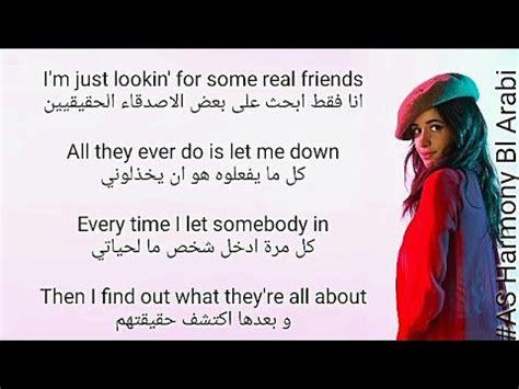 camila cabello real friends lyrics camila cabello real friends مترجمة lyrics arabic