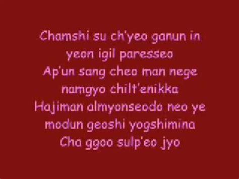 full house song lyrics full house ost oon myung fate w lyrics korean dramas
