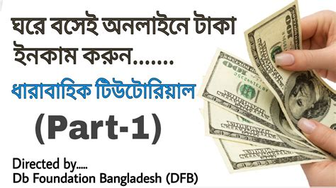 How To Make Money Tutoring Online - how to earn money online make money online part 1 bangla tutorial making