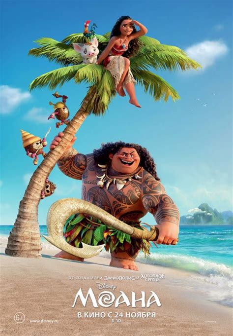 along with the gods release date indonesia moana dvd release date redbox netflix itunes amazon