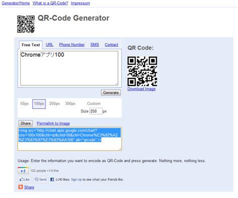 chrome qr code generator qrコードジェネレータ chromeアプリ100