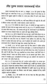 Essay On Sardar Vallabhbhai Patel In Language by Biography Of Sardar Vallabhai Patel The Iron Of