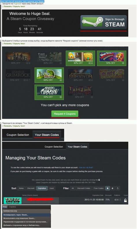 Steam Coupon Giveaway - простой способ получить пять купонов для steam