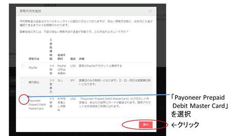 airbnb debit card 画像でわかるairbnb エアビーアンドビー 受取方法にpayoneerを登録 画像でわかる