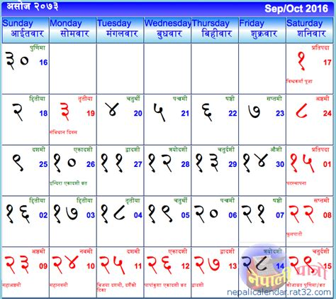 Nepali Calendar Nepali Calendar 2074 Nepali Calendar 2074